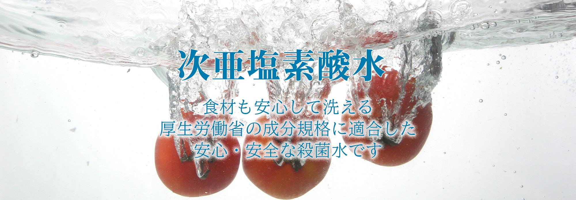 次亜塩素酸水。食材も安心して洗える、厚生労働省の成分規格に適合した安心・安全な殺菌水です