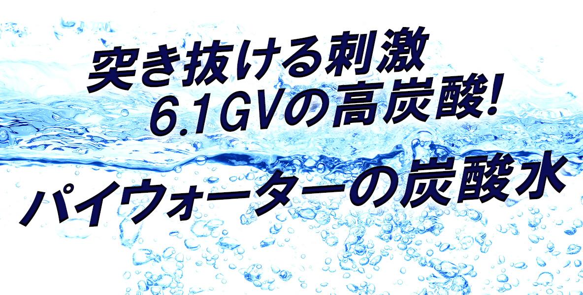 突き抜ける刺激、6.1GVの高炭酸!パイウォーターの炭酸水